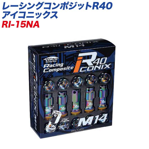 レーシングコンポジットR40 アイコニックス M14×P1.25 キャップレス 16+4個 ネオクローム ロック&ナット RI-15NA KYO-EI
