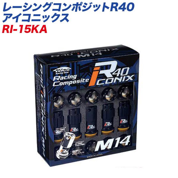 レーシングコンポジットR40 アイコニックス M14×P1.25 キャップレス 16+4個 ブラック ロック&ナット RI-15KA KYO-EI