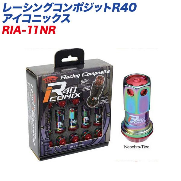 レーシングコンポジットR40 アイコニックス M12×P1.5 アルミ製キャップ 16+4個 ネオクローム×レッド ロック&ナット RIA-11NR KYO-EI