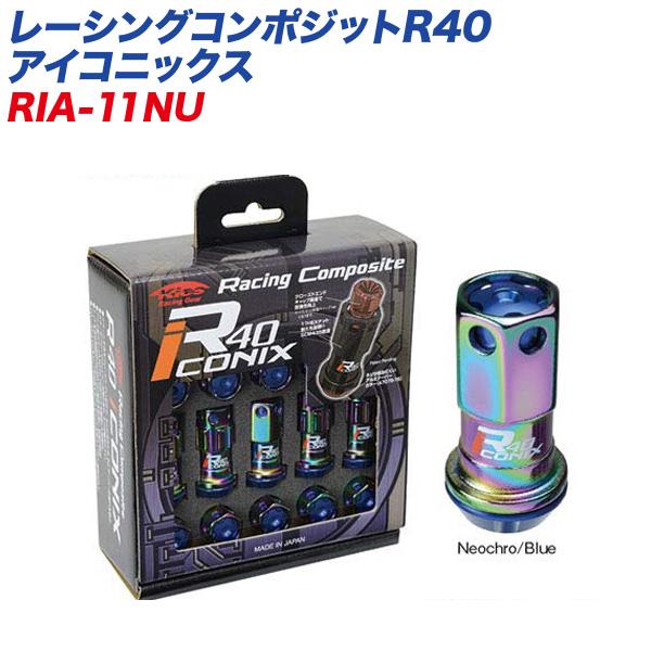 レーシングコンポジットR40 アイコニックス M12×P1.5 アルミ製キャップ 16+4個 ネオクローム×ブルー ロック&ナット RIA-11NU KYO-EI