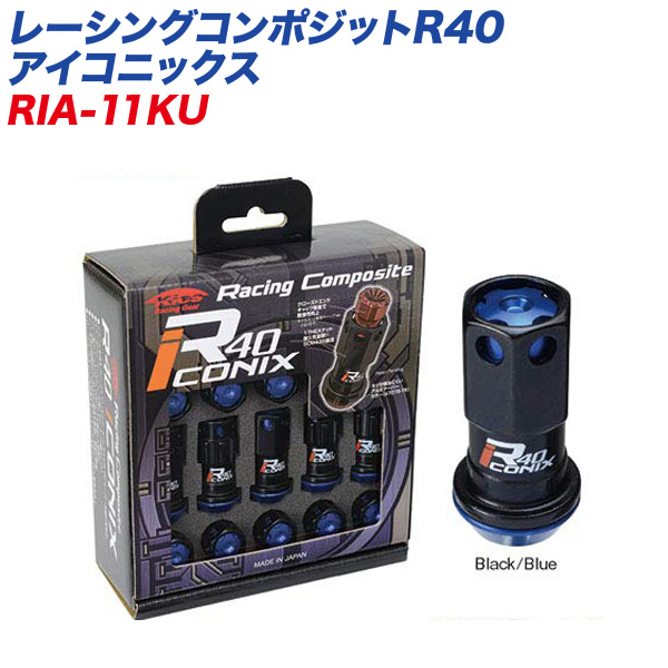 レーシングコンポジットR40 アイコニックス M12×P1.5 アルミ製キャップ 16+4個 ブラック×ブルー ロック&ナット RIA-11KU KYO-EI