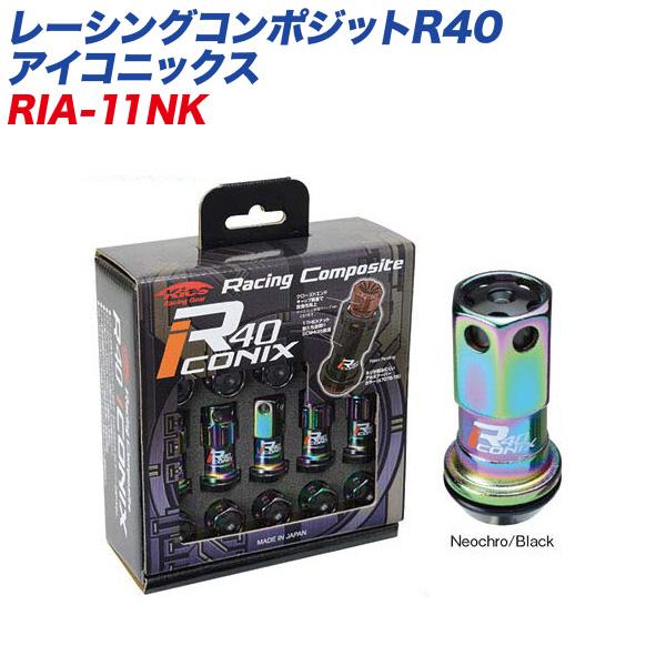 レーシングコンポジットR40 アイコニックス M12×P1.5 アルミ製キャップ 16+4個 ネオクローム×ブラック ロック&ナット RIA-11NK KYO-EI