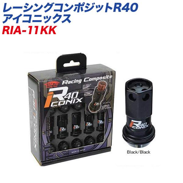 レーシングコンポジットR40 アイコニックス M12×P1.5 アルミ製キャップ 16+4個 ブラック×ブラック ロック&ナット RIA-11KK KYO-EI