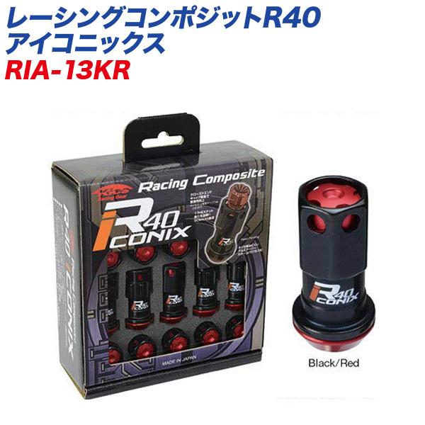 レーシングコンポジットR40 アイコニックス M12×P1.25 アルミ製キャップ 16+4個 ブラック×レッド ロック&ナット RIA-13KR KYO-EI