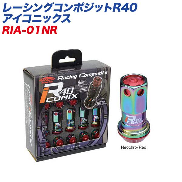 レーシングコンポジットR40 アイコニックス M12×P1.5 アルミ製キャップ 20個 ネオクローム×レッド レーシングナット RIA-01NR KYO-EI