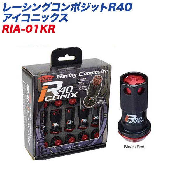 レーシングコンポジットR40 アイコニックス M12×P1.5 アルミ製キャップ 20個 ブラック×レッド レーシングナット RIA-01KR KYO-EI
