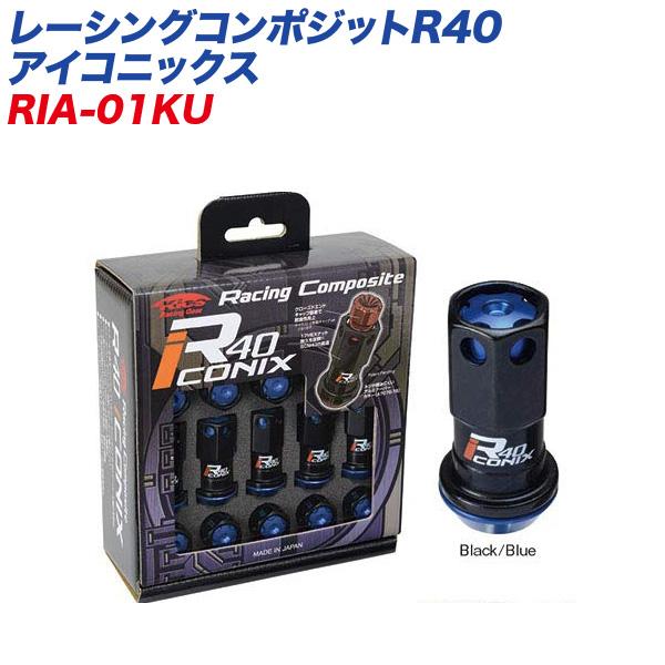 レーシングコンポジットR40 アイコニックス M12×P1.5 アルミ製キャップ 20個 ブラック×ブルー レーシングナット RIA-01KU KYO-EI