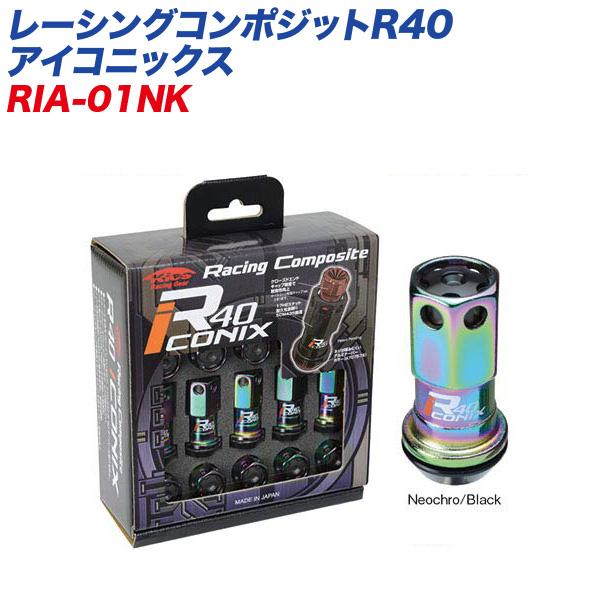 レーシングコンポジットR40 アイコニックス M12×P1.5 アルミ製キャップ 20個 ネオクローム×ブラック レーシングナット RIA-01NK KYO-EI