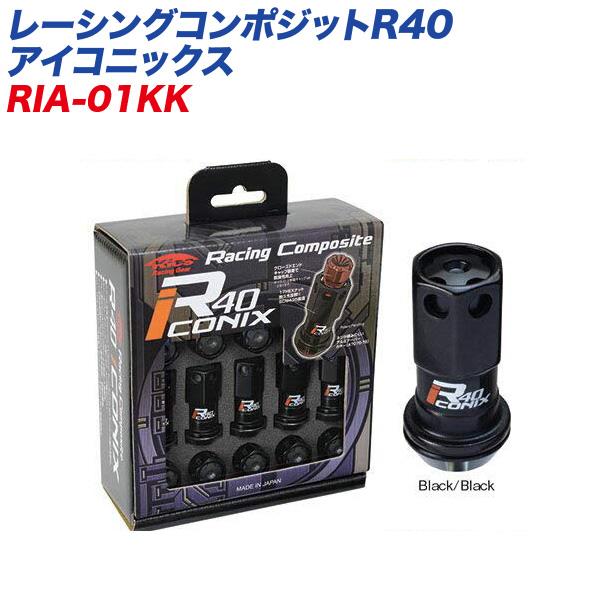レーシングコンポジットR40 アイコニックス M12×P1.5 アルミ製キャップ 20個 ブラック×ブラック レーシングナット RIA-01KK KYO-EI