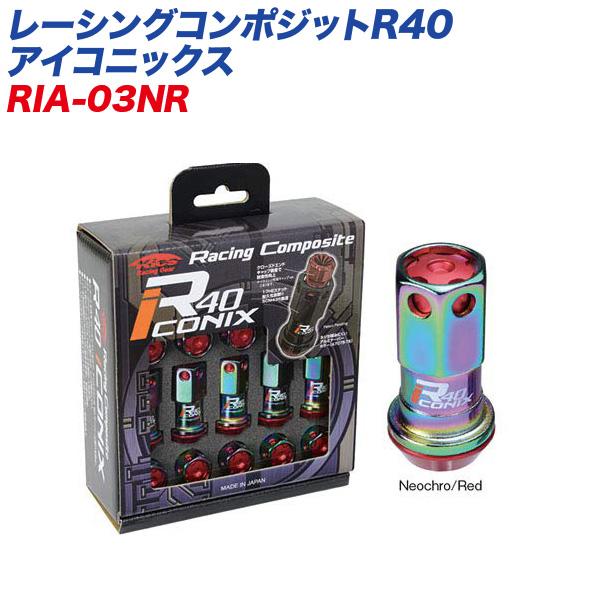 レーシングコンポジットR40 アイコニックス M12×P1.25 アルミ製キャップ 20個 ネオクローム×レッド レーシングナット RIA-03NR KYO-EI