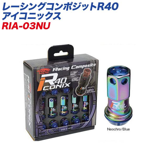 レーシングコンポジットR40 アイコニックス M12×P1.25 アルミ製キャップ 20個 ネオクローム×ブルー レーシングナット RIA-03NU KYO-EI