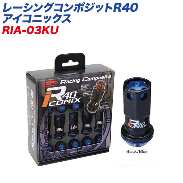 レーシングコンポジットR40 アイコニックス M12×P1.25 アルミ製キャップ 20個 ブラック×ブルー レーシングナット RIA-03KU KYO-EI