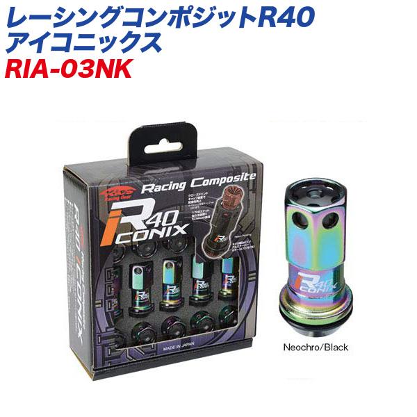 レーシングコンポジットR40アイコニックス M12×P1.25 アルミ製キャップ 20個 ネオクローム×ブラック レーシングナット RIA-03NK KYO-EI