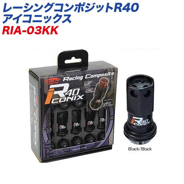 レーシングコンポジットR40 アイコニックス M12×P1.25 アルミ製キャップ 20個 ブラック×ブラック レーシングナット RIA-03KK KYO-EI