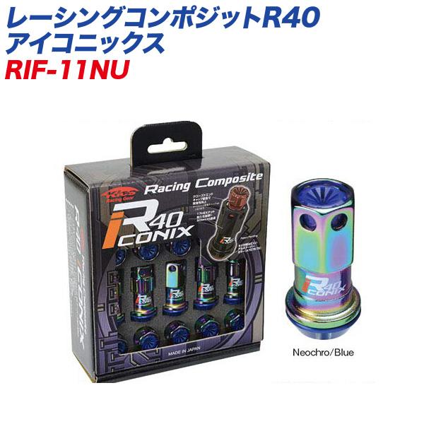レーシングコンポジットR40 アイコニックス M12×P1.5 樹脂製キャップ 16+4個 ネオクローム×ブルー ロック&ナット RIF-11NU KYO-EI