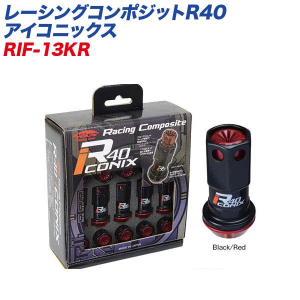 レーシングコンポジットR40 アイコニックス M12×P1.25 樹脂製キャップ 16+4個 ブラック×レッド ロック&ナット RIF-13KR KYO-EI