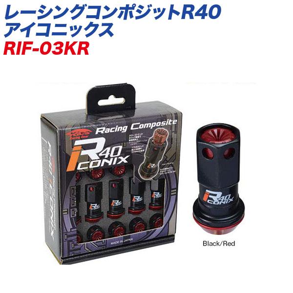 レーシングコンポジットR40 アイコニックス M12×P1.25 樹脂製キャップ 20個 ブラック×レッド レーシングナット RIF-03KR KYO-EI