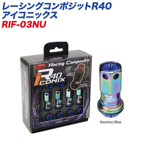 レーシングコンポジットR40 アイコニックス M12×P1.25 樹脂製キャップ 20個 ネオクローム×ブルー レーシングナット RIF-03NU KYO-EI