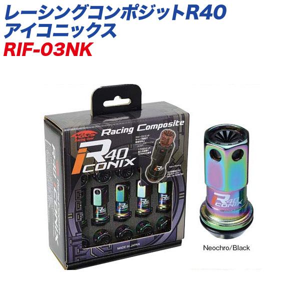 レーシングコンポジットR40 アイコニックス M12×P1.25 樹脂製キャップ 20個 ネオクローム×ブラック レーシングナット RIF-03NK KYO-EI