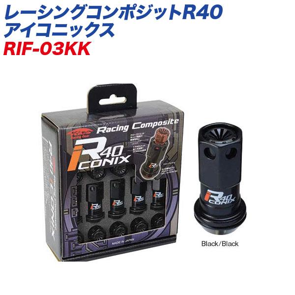 レーシングコンポジットR40 アイコニックス M12×P1.25 樹脂製キャップ 20個 ブラック×ブラック レーシングナット RIF-03KK KYO-EI