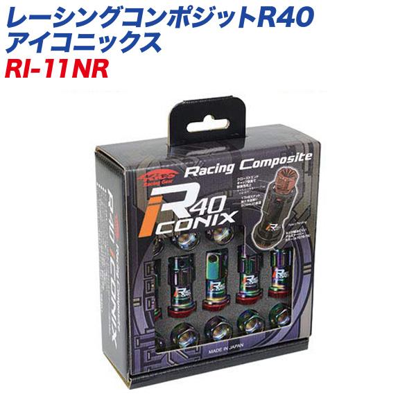 レーシングコンポジットR40 アイコニックス M12×P1.5 キャップレス 16+4個 ネオクローム×レッド ロック&ナット RI-11NR KYO-EI