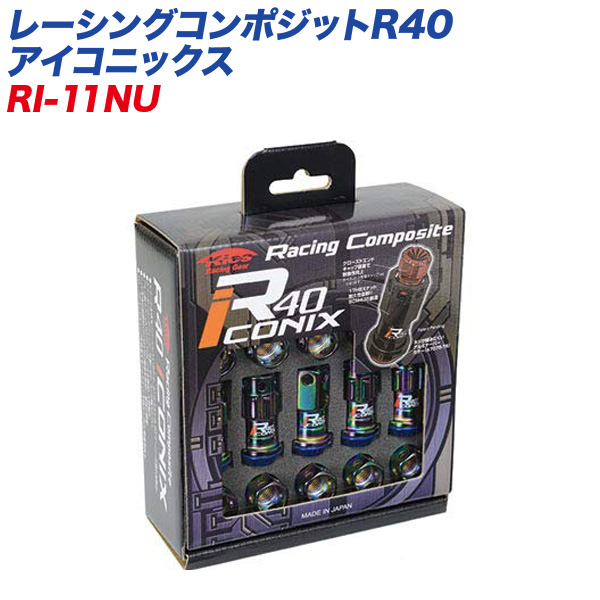 レーシングコンポジットR40 アイコニックス M12×P1.5 キャップレス 16+4個 ネオクローム×ブルー ロック&ナット RI-11NU KYO-EI