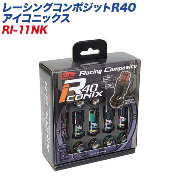レーシングコンポジットR40 アイコニックス M12×P1.5 キャップレス 16+4個 ネオクローム×ブラック ロック&ナット RI-11NK KYO-EI
