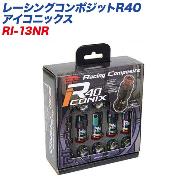 レーシングコンポジットR40 アイコニックス M12×P1.25 キャップレス 16+4個 ネオクローム×レッド ロック&ナット RI-13NR KYO-EI