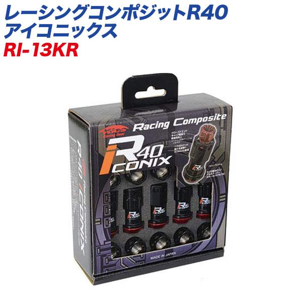 レーシングコンポジットR40 アイコニックス M12×P1.25 キャップレス 16+4個 ブラック×レッド ロック&ナット RI-13KR KYO-EI