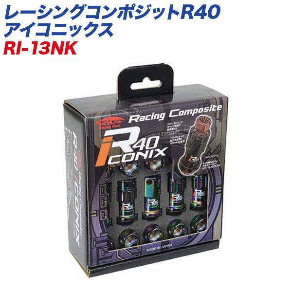 レーシングコンポジットR40 アイコニックス M12×P1.25 キャップレス 16+4個 ネオクローム×ブラック ロック&ナット RI-13NK KYO-EI