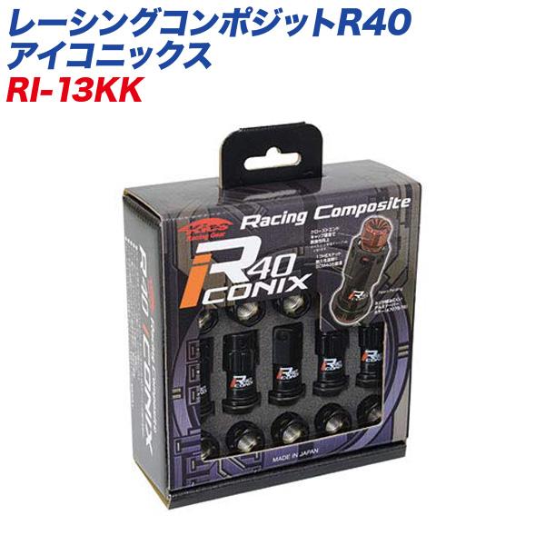 レーシングコンポジットR40 アイコニックス M12×P1.25 キャップレス 16+4個 ブラック×ブラック ロック&ナット RI-13KK KYO-EI