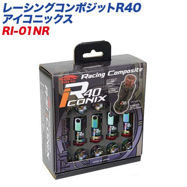 レーシングコンポジットR40 アイコニックス M12×P1.5 キャップレス 20個 ネオクローム×レッド レーシングナット RI-01NR KYO-EI