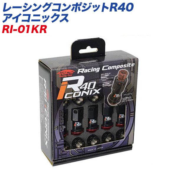レーシングコンポジットR40 アイコニックス M12×P1.5 キャップレス 20個 ブラック×レッド レーシングナット RI-01KR KYO-EI