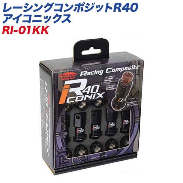 レーシングコンポジットR40 アイコニックス M12×P1.5 キャップレス 20個 ブラック×ブラック レーシングナット RI-01KK KYO-EI