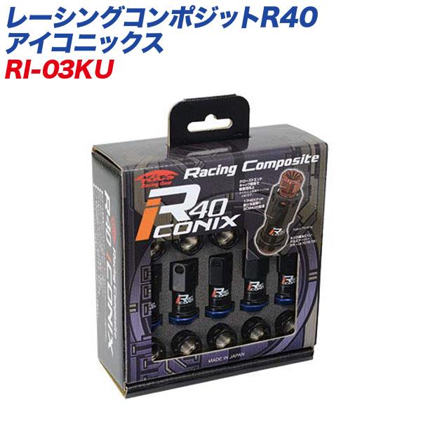 レーシングコンポジットR40 アイコニックス M12×P1.25 キャップレス 20個 ブラック×ブルー レーシングナット RI-03KU KYO-EI