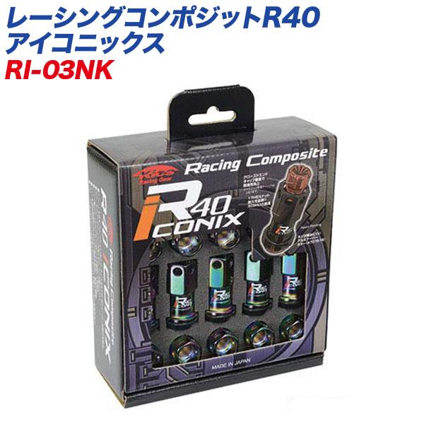 レーシングコンポジットR40 アイコニックス M12×P1.25 キャップレス 20個 ネオクローム×ブラック レーシングナット RI-03NK KYO-EI