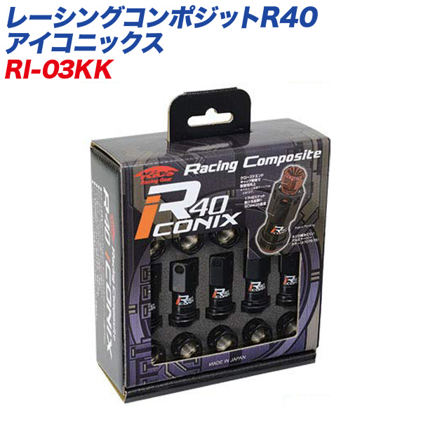 レーシングコンポジットR40 アイコニックス M12×P1.25 キャップレス 20個 ブラック×ブラック レーシングナット RI-03KK KYO-EI