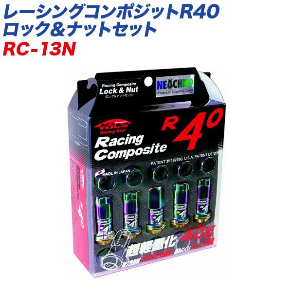 レーシングコンポジットR40 M12×P1.25 16+4個 ネオクローム ロック&ナット RC-13N KYO-EI