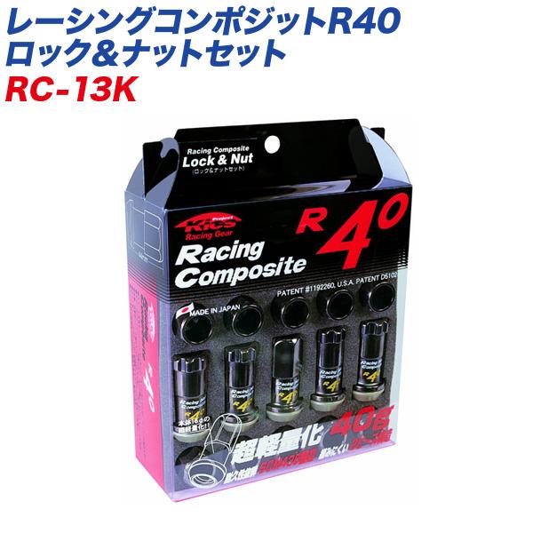 レーシングコンポジットR40 M12×P1.25 16+4個 クラシカル ロック&ナット RC-13K KYO-EI