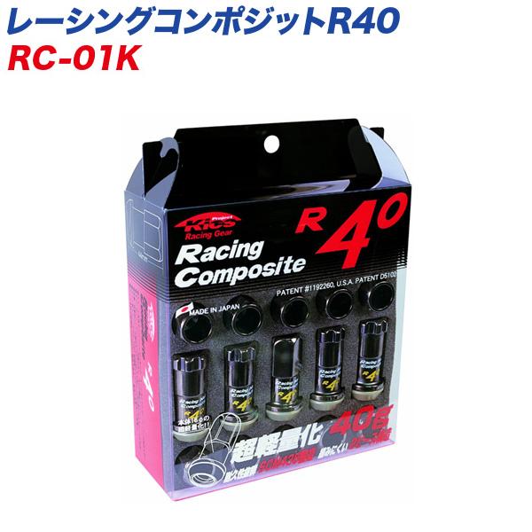 レーシングコンポジットR40 M12×P1.5 20個 クラシカル レーシングナット RC-01K KYO-EI