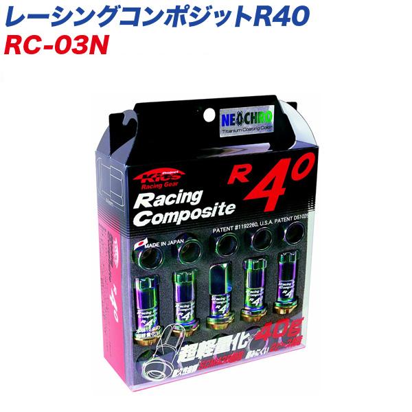 レーシングコンポジットR40 M12×P1.25 20個 ネオクローム レーシングナット RC-03N KYO-EI
