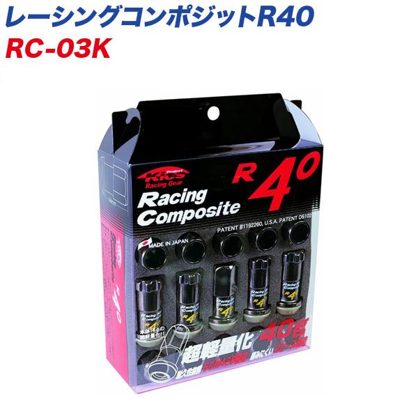 レーシングコンポジットR40 M12×P1.25 20個 クラシカル レーシングナット RC-03K KYO-EI