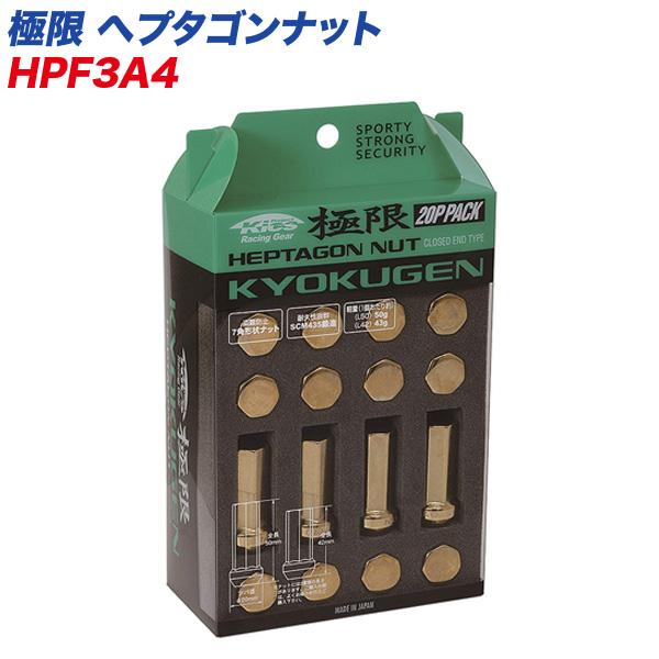 極限 袋タイプ M12×P1.25 ヘプタゴンナット 全長42mm 20個 ゴールド 袋ナット HPF3A4 KYO-EI