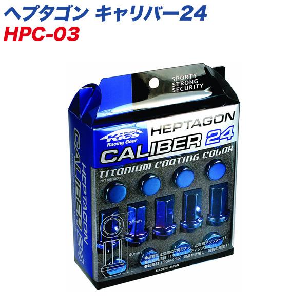 ヘプタゴン キャリバー24 M12×P1.25 ヘプタゴンナット 20個 チタンコーティング ブルー 袋ナット HPC-03 KYO-EI