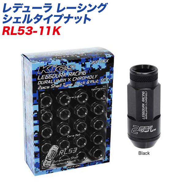 レデューラ レーシング シェルタイプナット ローレットタイプ M12×P1.5 16+4個 ブラック ロック&ナット RL53-11K KYO-EI