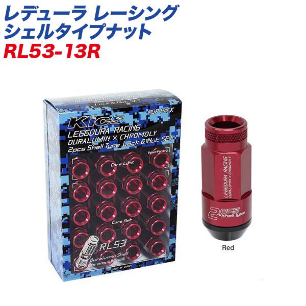 レデューラ レーシング シェルタイプナット ローレットタイプ M12×P1.25 16+4個 レッド ロック&ナット RL53-13R KYO-EI
