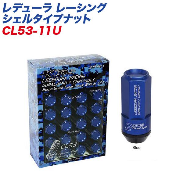 レデューラ レーシング シェルタイプナット クローズドエンドタイプ 53mm M12×P1.5 16+4個 ブルー ロック&ナット CL53-11U KYO-EI