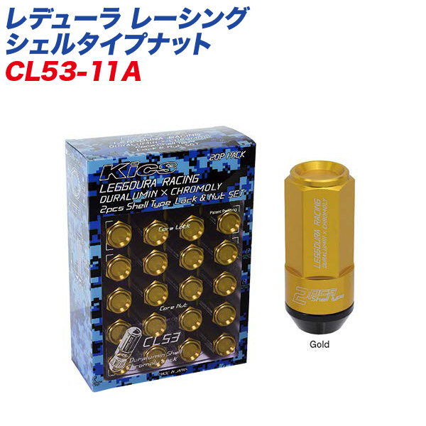 レデューラ レーシング シェルタイプナット クローズドエンドタイプ 53mm M12×P1.5 16+4個 ゴールド ロック&ナット CL53-11A KYO-EI