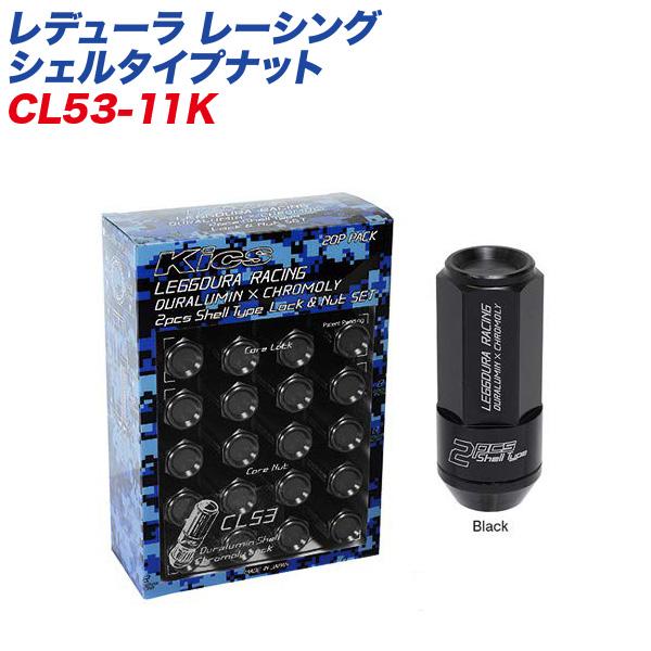 レデューラ レーシング シェルタイプナット クローズドエンドタイプ 53mm M12×P1.5 16+4個 ブラック ロック&ナット CL53-11K KYO-EI