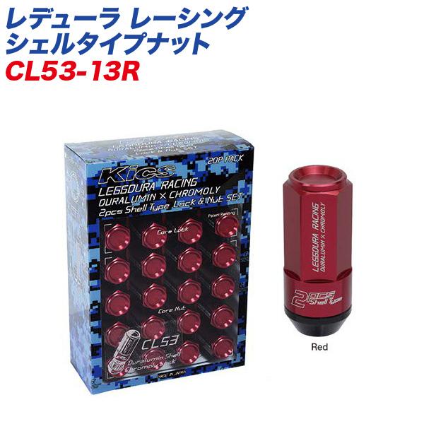 レデューラ レーシング シェルタイプナット クローズドエンドタイプ 53mm M12×P1.25 16+4個 レッド ロック&ナット CL53-13R KYO-EI